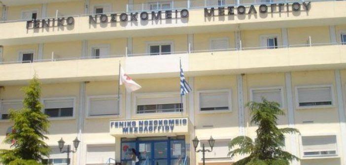 Μεσολόγγι: Σύσκεψη για την αποσύνδεση των Νοσοκομείων