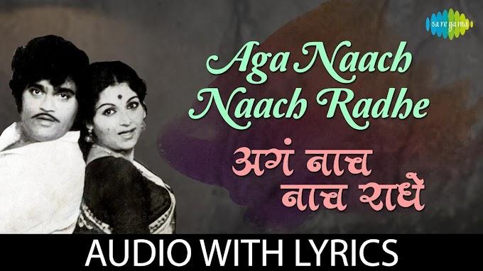 अगं नाच नाच नाच राधे\\Aga Naach Naach Radhe - Suresh Wadkar, Uttara Kelkar Lyrics In Marathi