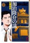 弘兼憲史『加治隆介の議』(3巻)