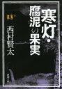 寒灯・腐泥の果実 (新潮文庫)[本/雑誌] (文庫) / 西村賢太/著