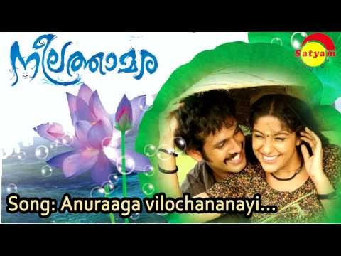 Anuraga Vilochananayi Lyrics - Neelathaamara
