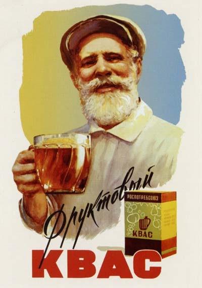 Plakat fruktovogo kvasa (Фруктовый квас, плакат)