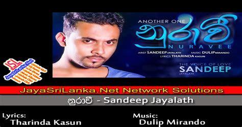 nurawee sandeep jayalathmp   sinhala mp song