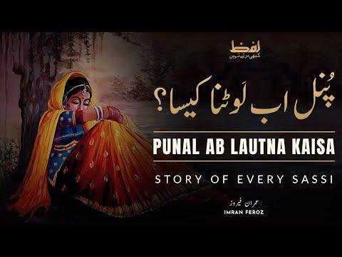 Urdu Poetry : Sassi - Punal Ab Lautna Kaisa ( پُنل اب لَوٹنا کیسا؟ ) Imran Feroz │ Hindi Poetry