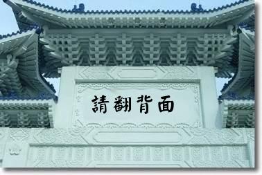 中正紀念堂牌匾