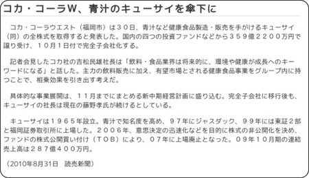 http://kyushu.yomiuri.co.jp/keizai/detail/20100831-OYS1T00179.htm