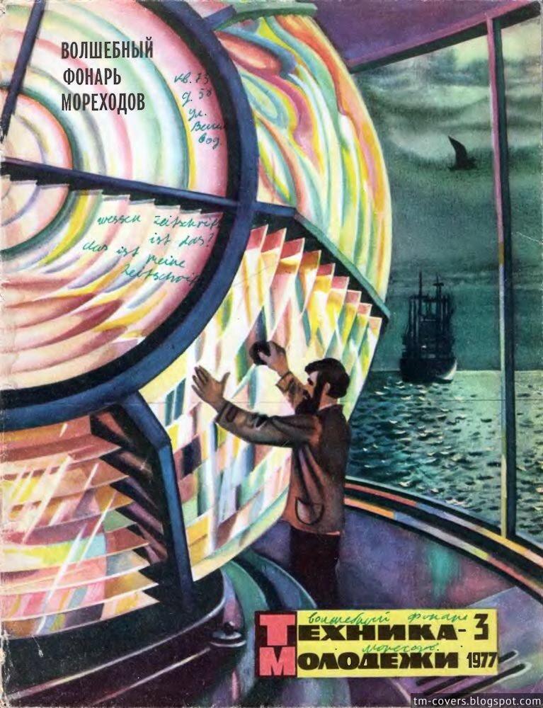 Техника — молодёжи, обложка, 1977 год №3