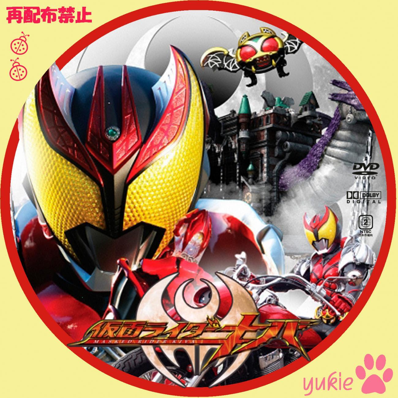 Yukieのラベル作り 仮面ライダー キバ
