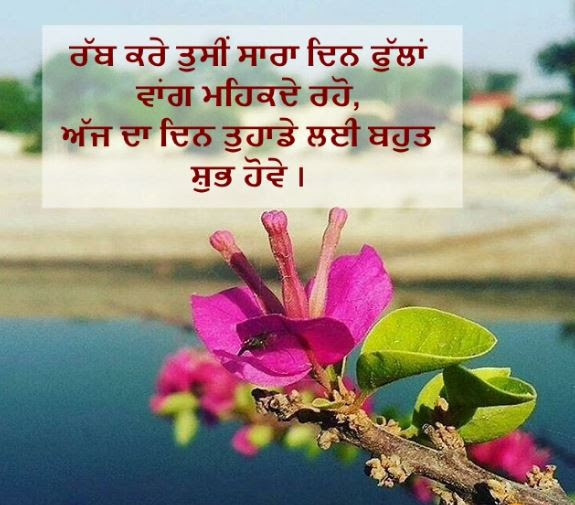 Download Good Morning Images In Punjabi For Whatsapp And Facebook