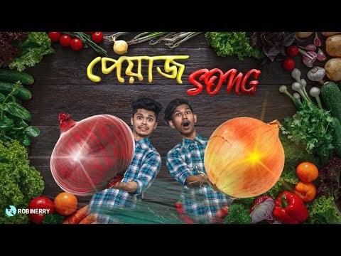 পেঁয়াজ Song | Piyaz er Song | Bangla New Song 2019 | Robinerry | Onim Khan
