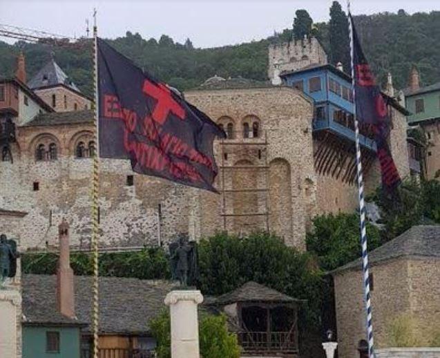 Άγιο Όρος – Σήκωσαν μαύρες σημαίες στην Ι.Μ. Δοχειαρίου που αναγράφουν: «Έξω οι Αντίχριστοι από το Άγιον Όρος»