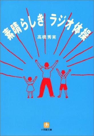 高橋秀実『素晴らしきラジオ体操』