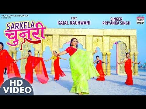 SARKELA CHUNARI |Download video |4K|MP3|Lyrics| KAJAL RAGHWANI | PRIYANKA SINGH | सरकेला चुनरी | NEW BHOJPURI SONG 2021