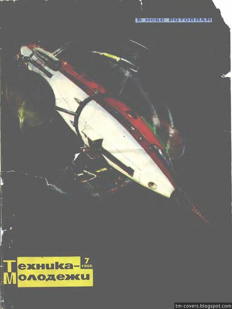 Техника — молодёжи, обложка, 1966 год №7