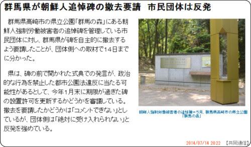 http://www.47news.jp/CN/201407/CN2014071401001983.html