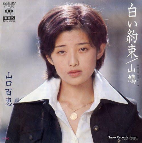 YAMAGUCHI, MOMOE siroi yakusoku