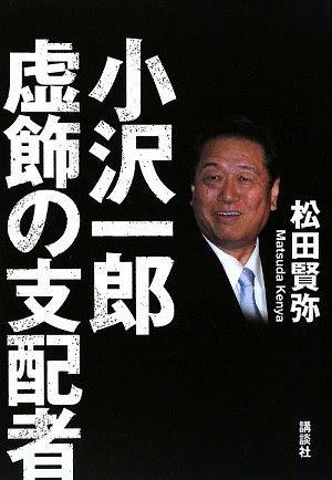 小沢一郎 虚飾の支配者
