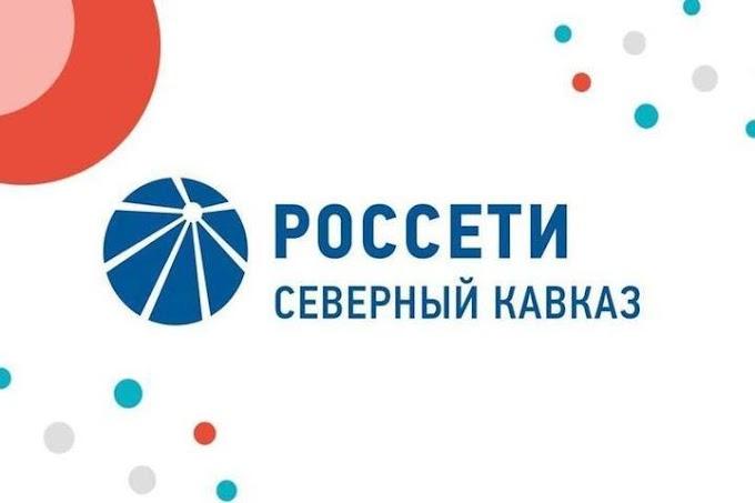 «Россети Северный Кавказ» выступят генпартнером форума «Машук»