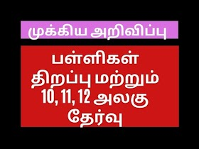 TN Schools and College Reopen கருத்து கேட்பு