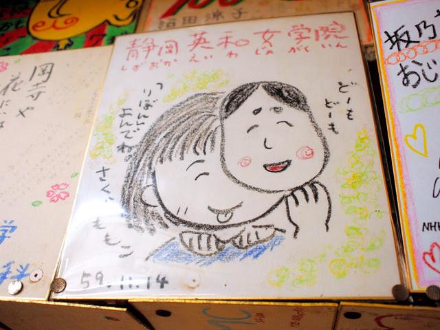 さくらももこさんデビュー前の色紙奈良の茶屋にあった朝日新聞デジタル