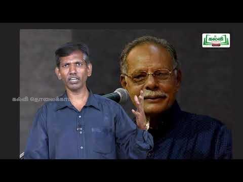 யாமறிந்த மொழிகளிலே Std 11 தமிழ் பிம்பம் Kalvi TV