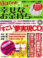 ゆほびかGOLD幸せなお金持ちになる本 (Vol.4)