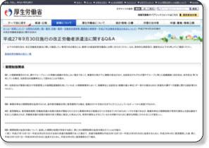http://www.mhlw.go.jp/stf/seisakunitsuite/bunya/0000111089.html
