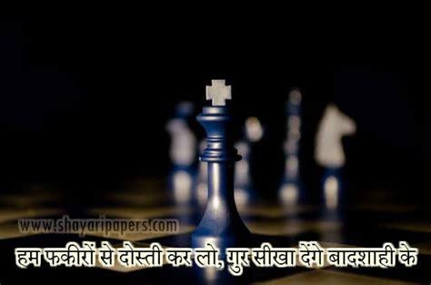 friendship shayari shayaripaperscom hindi