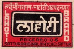 india allumettes 018