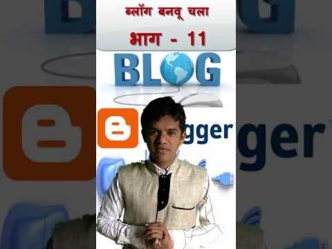 Blog Part - 11 (ब्लॉग बनवू चला - भाग अकरावा)