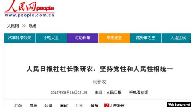 """人民日报社长张研农发表文章""""坚持党性和人民性相统一""""(人民网截图)"""