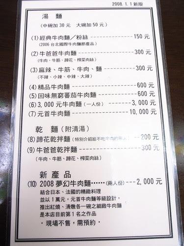 牛爸爸牛肉麵:2008年新式菜單