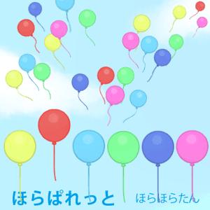 風船イラスト イベントにカラフルほのぼの塗りバルーン 可愛い無料