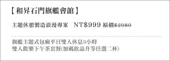 和昇石門旗艦會館/北海岸/和昇/石門/下午茶/老梅/迷宮