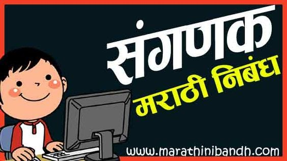 संगणकावर  मराठी  निबंध | Sanganak Marathi Nibandh