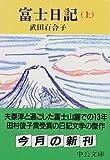富士日記〈上〉 (中公文庫)