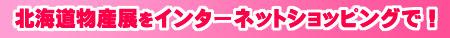 松菱 北海道物産展,北海道 物産展 津松菱,2014 北海道物産展