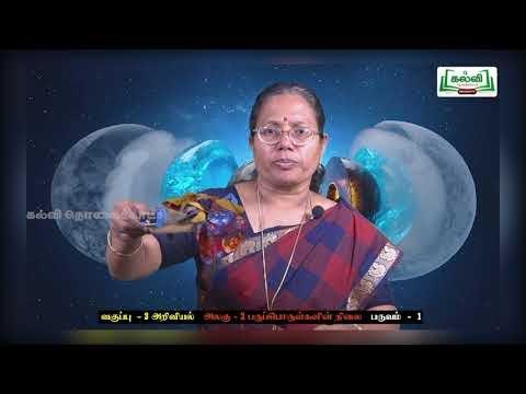3rd Science பருப்பொருள்களின் நிலை பருவம் 1 அலகு 2 Kalvi TV