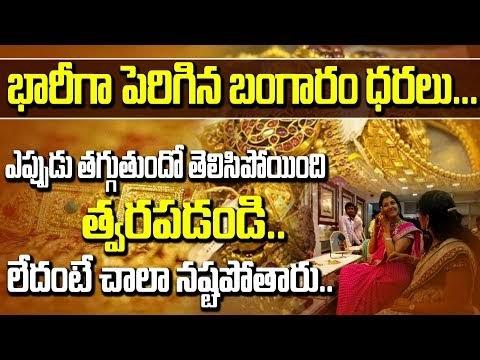 బంగారం ధర ఎపుడు తగ్గుంతుందో తెలిసిపోయింది..| Rising Gold Price | Today Gold Rate | SumanTV
