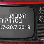 השבוע בטלוויזיה (14.7-20.7) – הסדרות והסרטים של נטפליקס, הוט, yes וסלקום TV - Gadgety | גאדג'טי