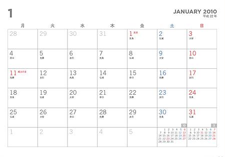 カレンダー 写真 素材 - カレンダー・季刊誌向けセレクト 写真素材・ストックフォト