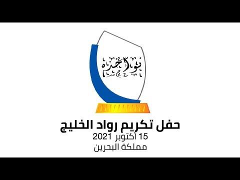 حفل تكريم رواد الخليج