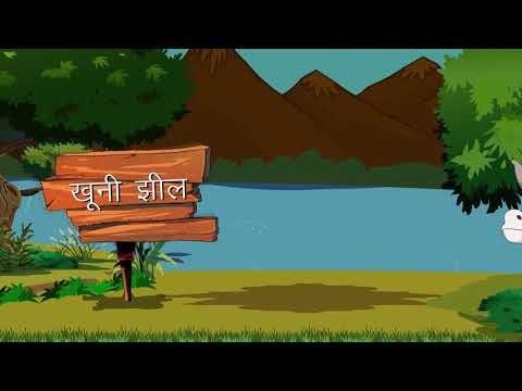 खुनी झील - Moral Stories Hindi