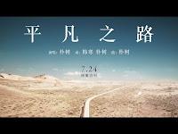 PIng Fan Zhi Lu 平凡之路