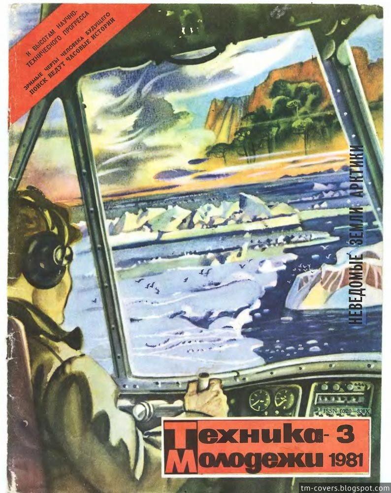 Техника — молодёжи, обложка, 1981 год №3