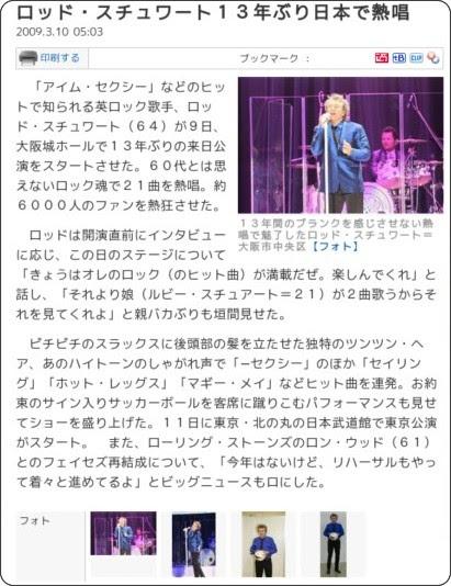 http://www.sanspo.com/geino/news/090310/gnj0903100503007-n1.htm
