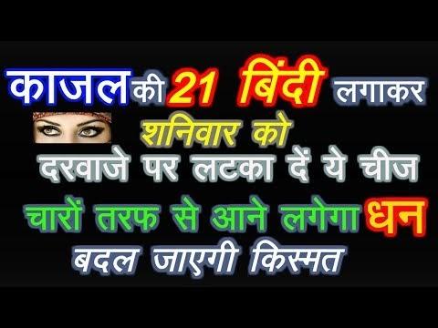 काजल की 21 बिंदियों से बदल सकती है किस्मत || जानिए Kajal और Surma के असर...