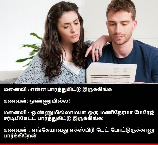 Husband And Wife Joke In Tamil Facebook Image Share