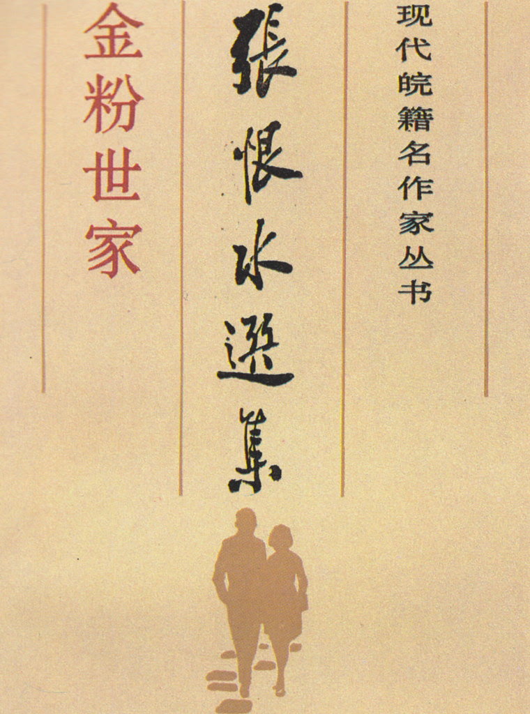 The Selected Works of Zhang Henshui, Yu Bingnan