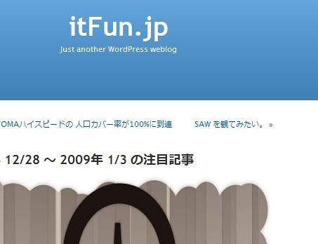 itfun.jp WordPress